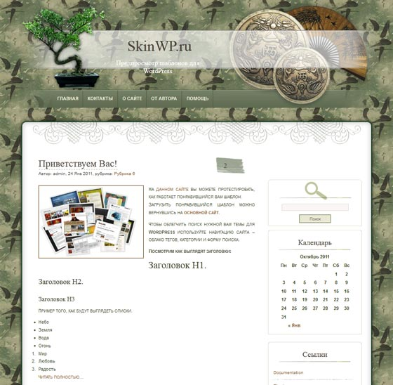 Pswish Themes тема WordPress