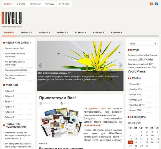 Nively тема WordPress