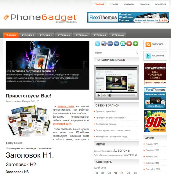 PhoneGadget  тема WordPress