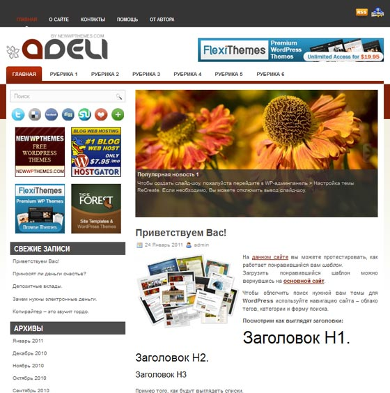 Adeli тема WordPress