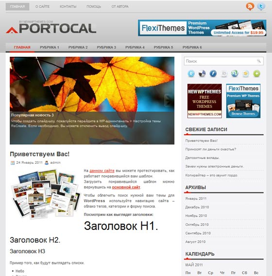 Portocal тема WordPress