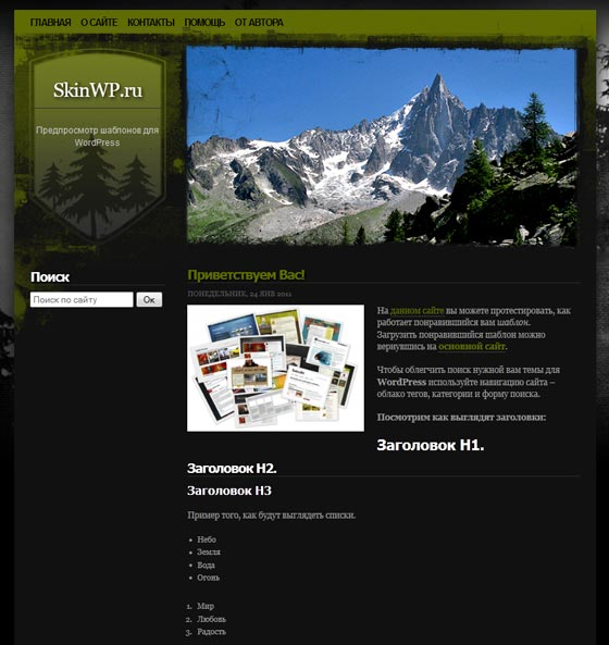 Alpine тема WordPress