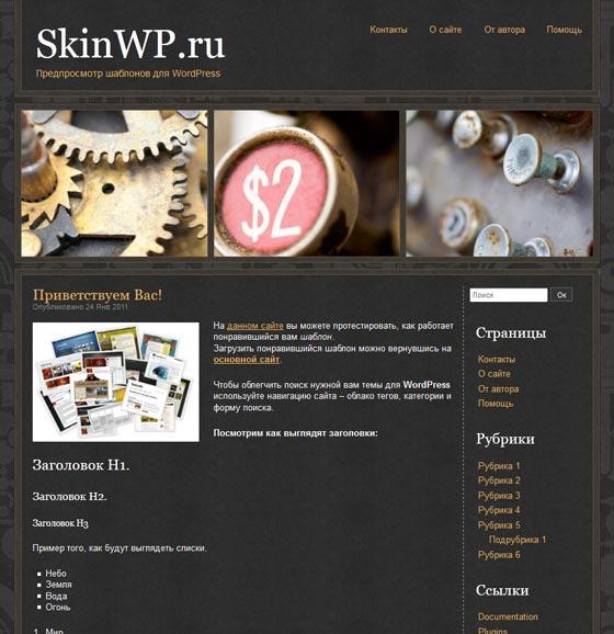 Steampunk тема WordPress