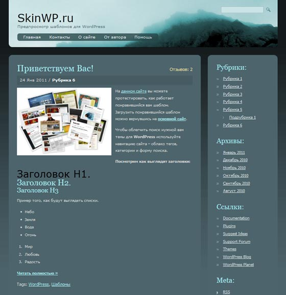 Blue Mist тема WordPress