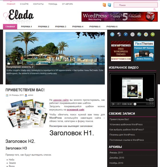 Elda тема WordPress