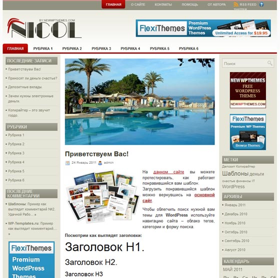 Nicol тема WordPress