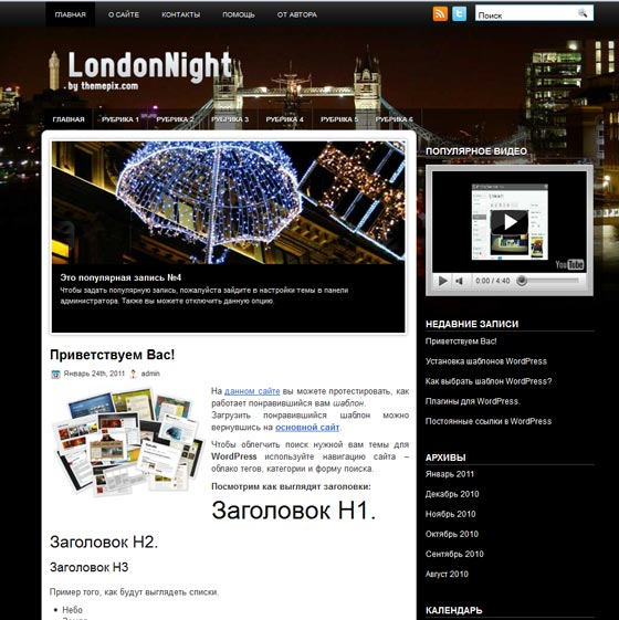 LondonNight тема WordPress