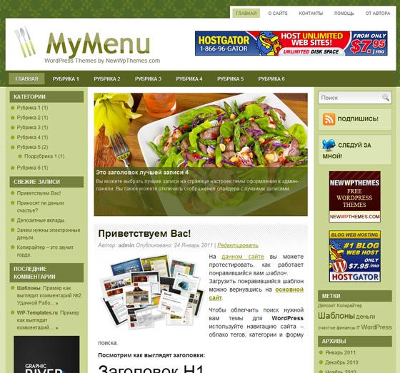 My Menu тема WordPress