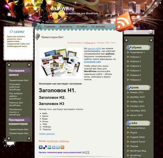 Fine Arts Here тема WordPress