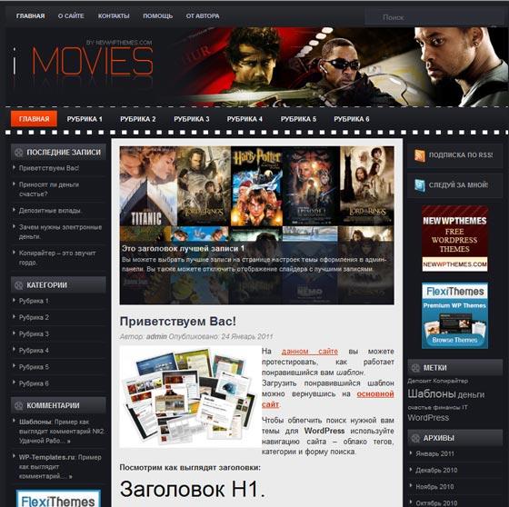 iMovies тема WordPress