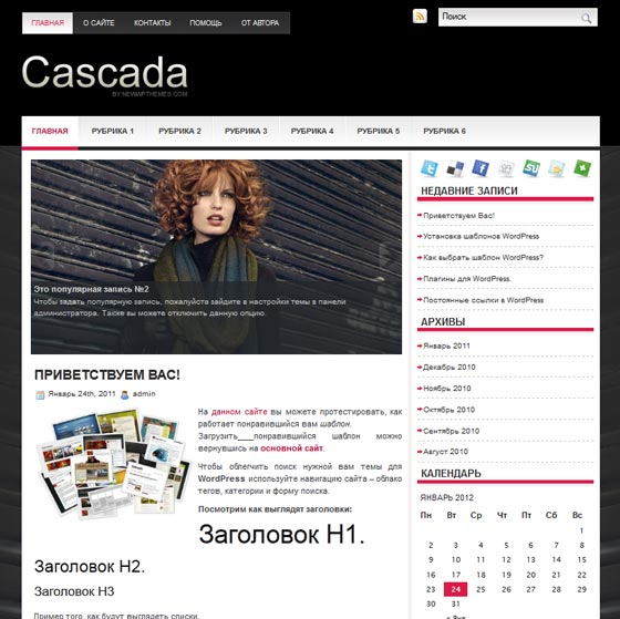Cascada тема WordPress