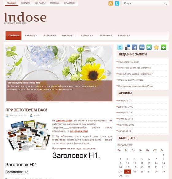 Indose тема WordPress