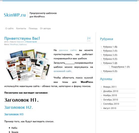 Belle тема WordPress