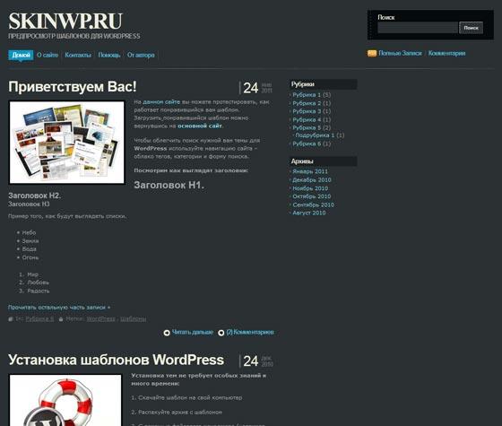 Evidens Dark тема WordPress