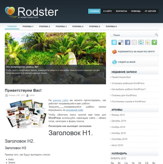 Rodster тема WordPress