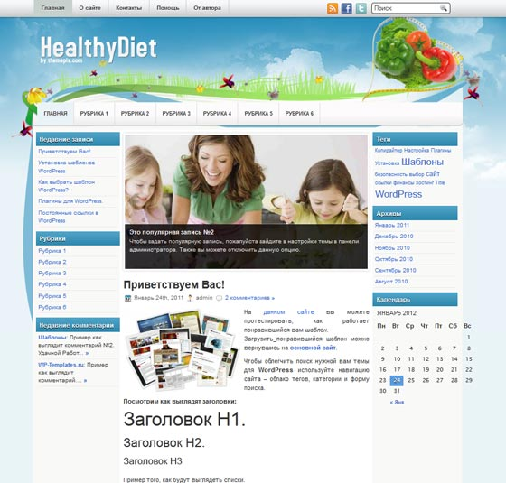 HealthyDiet тема WordPress