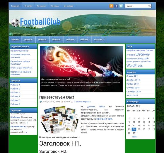 FootballClub тема WordPress