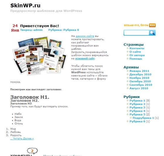 Bella тема WordPress