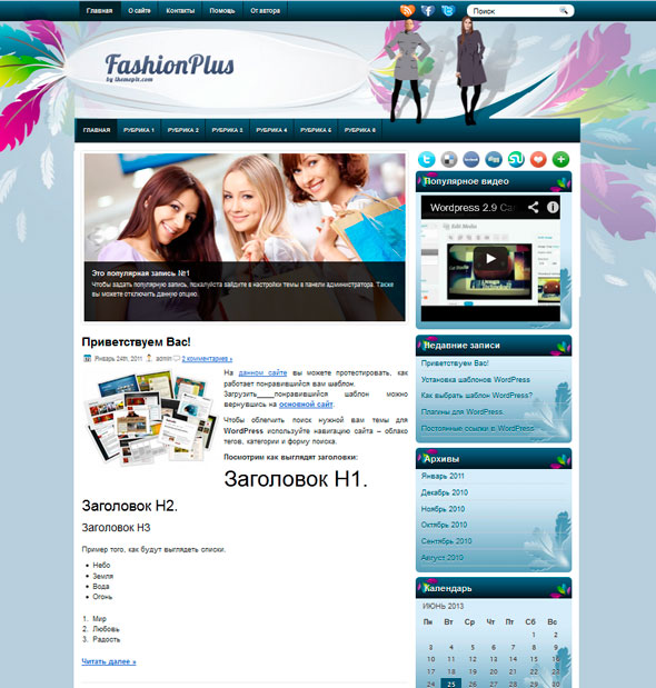 FashionPlus тема WordPress