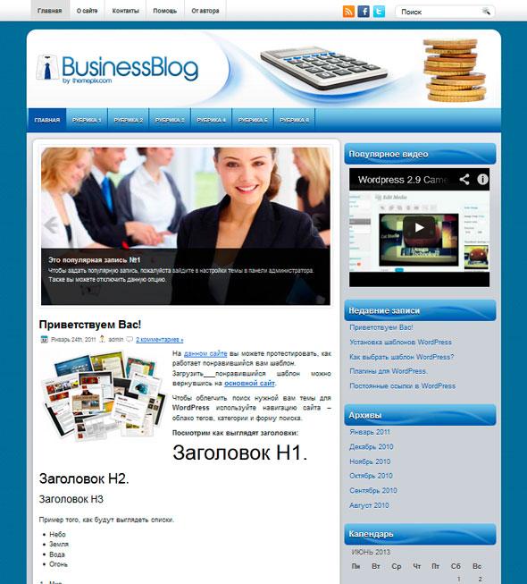 BusinessBlog тема WordPress