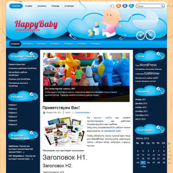 HappyBaby тема WordPress