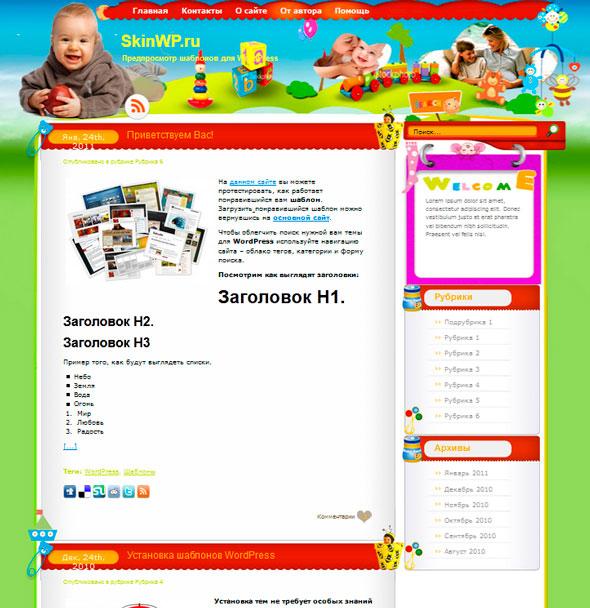 Happiness For Growing тема WordPress