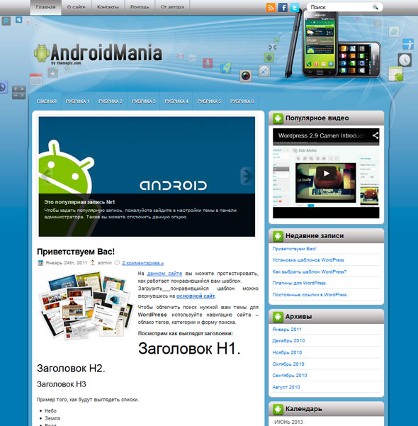 AndroidMania тема WordPress