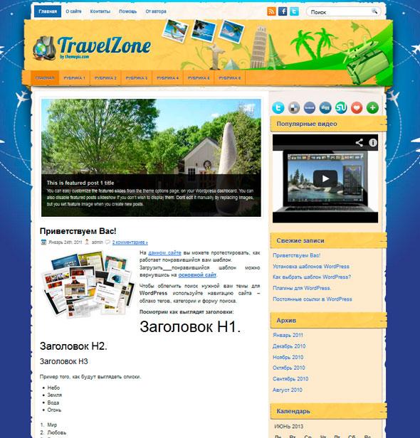 TravelZone тема WordPress
