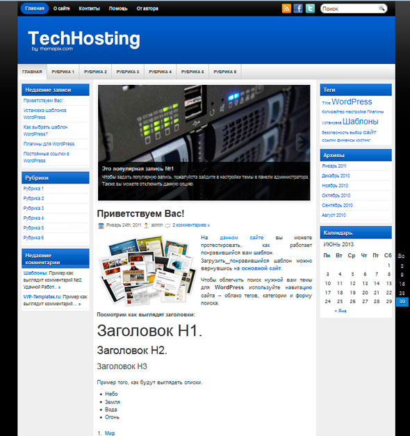 TechHosting тема WordPress