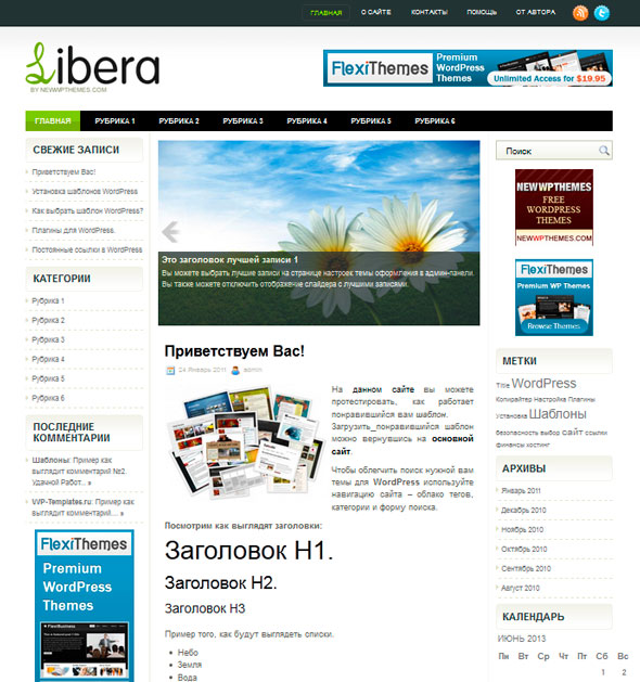 Libera тема WordPress