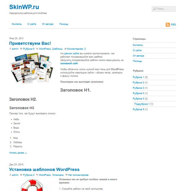 Basic тема WordPress