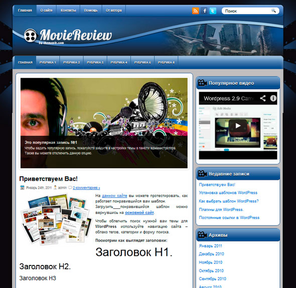 MovieReview тема WordPress