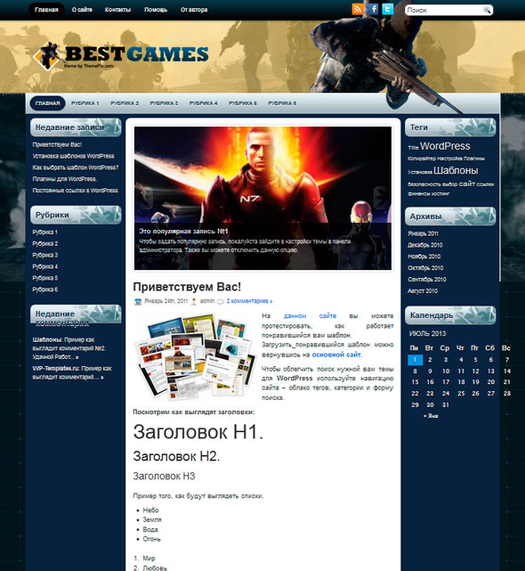 BestGame тема WordPress