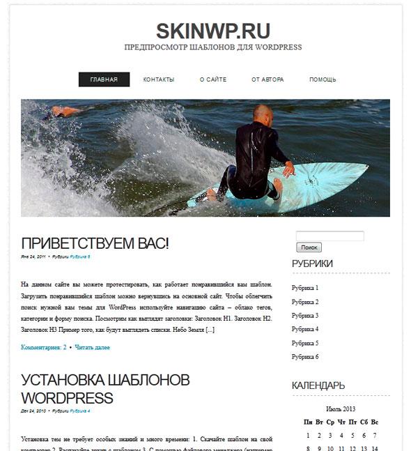 Extreme Surfing тема WordPress