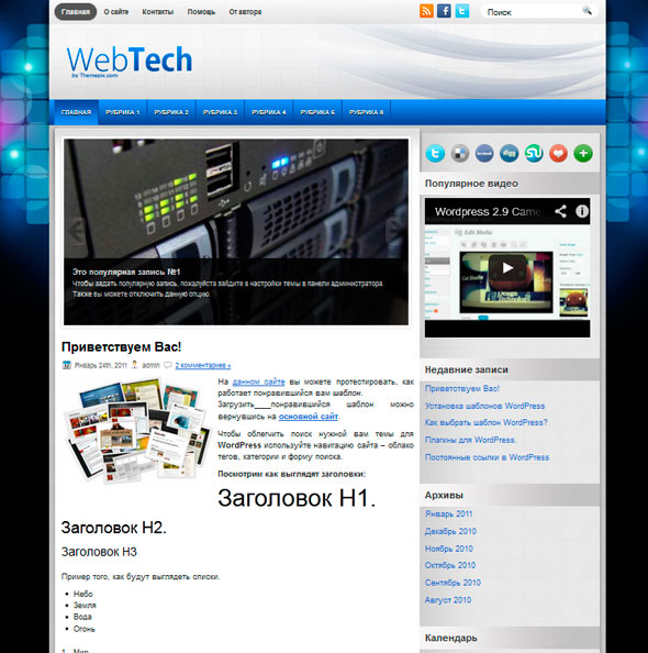 WebTech тема WordPress