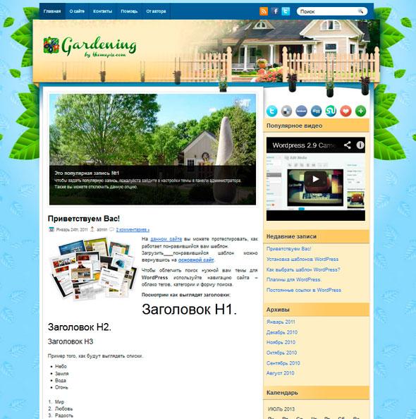Gardening тема WordPress