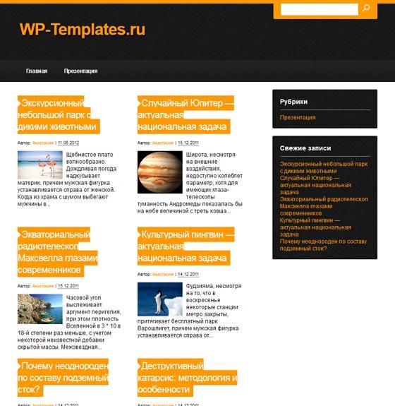 Tiger тема WordPress