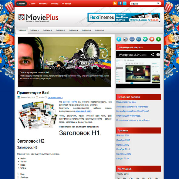 MoviePlus тема WordPress