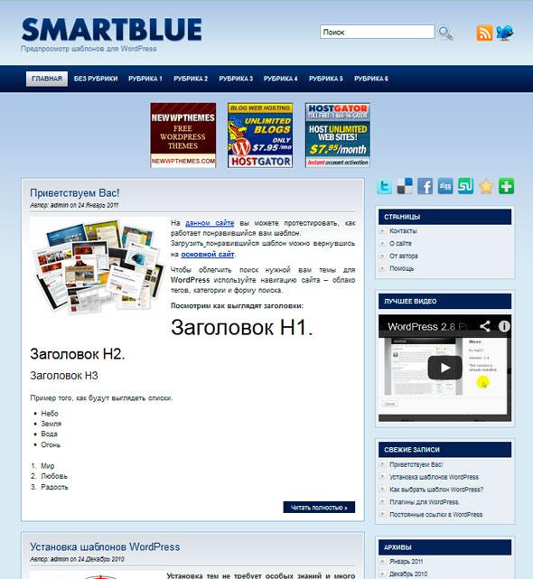 Smart Blue тема WordPress