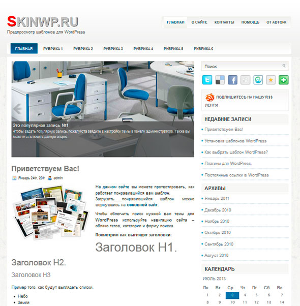 OfficeFurniture тема WordPress