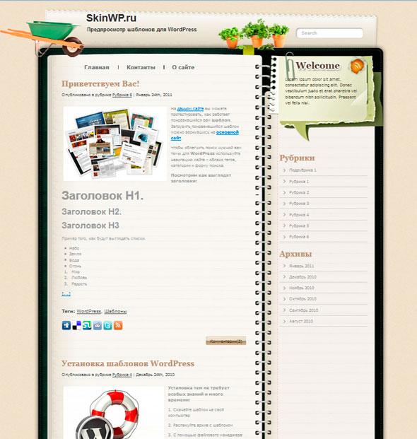 Gardening Tricks тема WordPress