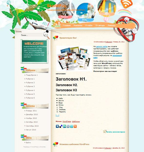 Emerge from Italy тема WordPress