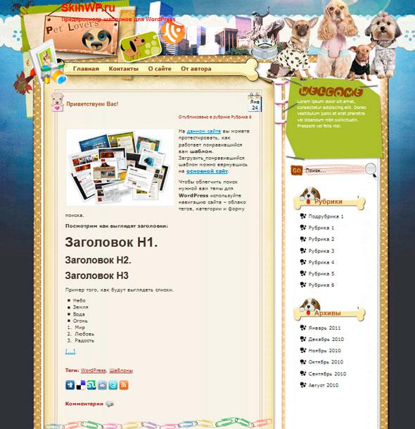 Shelter тема WordPress