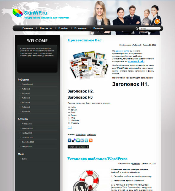 Business Rival тема WordPress
