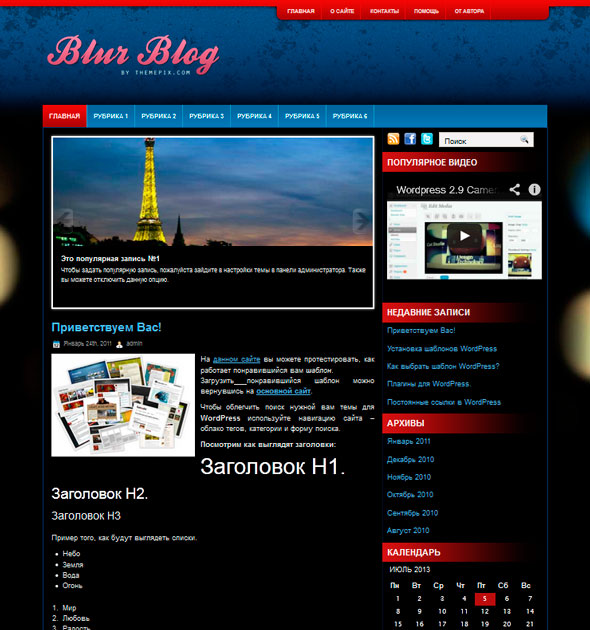 Blur Blog тема WordPress