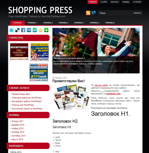 Shopping Press тема WordPress