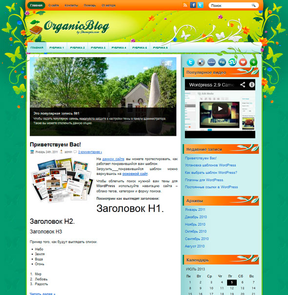 OrganicBlog тема WordPress