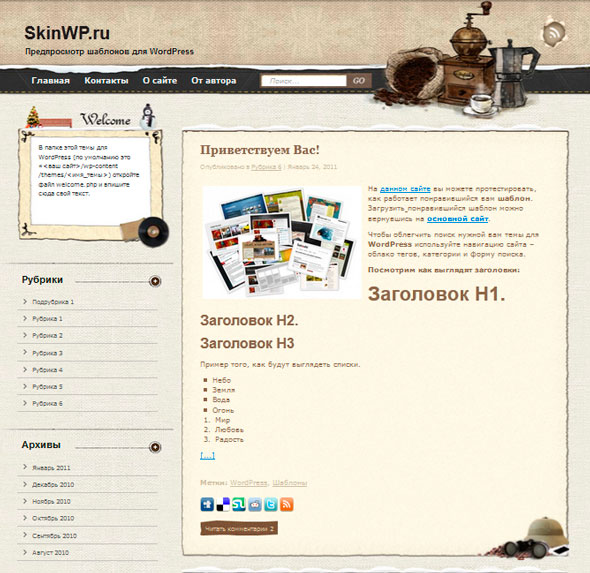 Loving Scent тема WordPress
