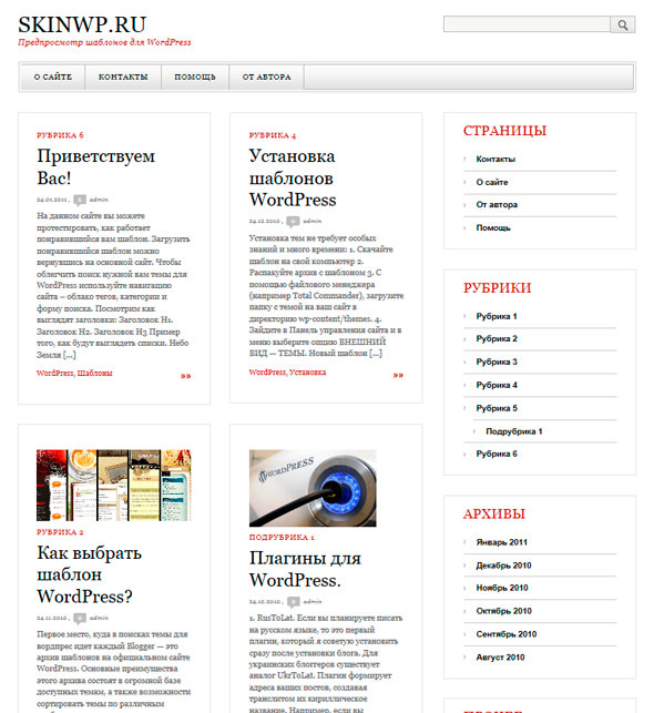 Gray White Black тема WordPress