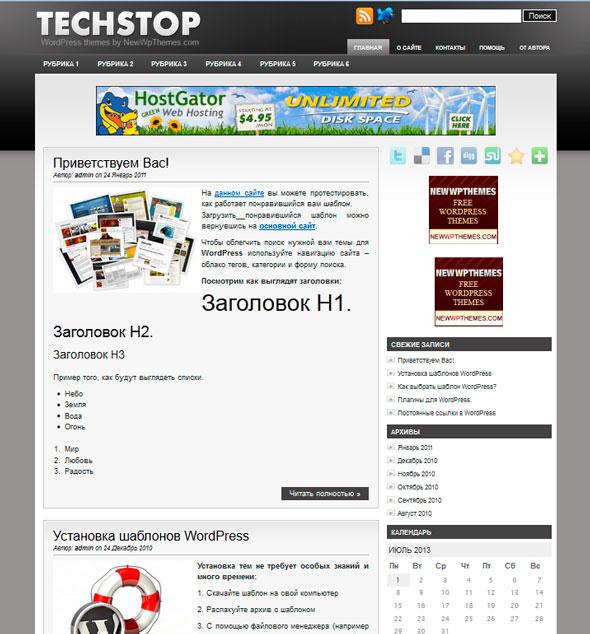 Tech Stop тема WordPress